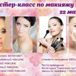 Мастер-классы по урокам макияжа