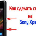 Как на телефоне sony сделать скриншот